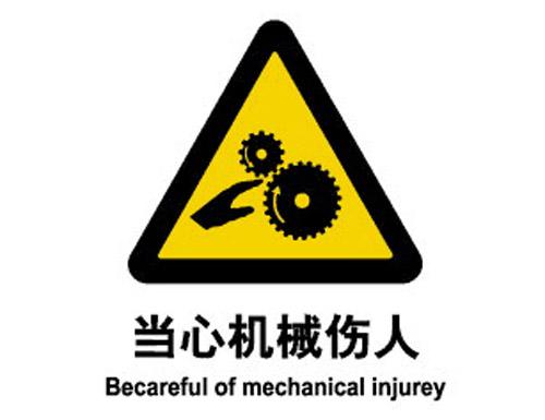 中国国家标准标识 警示类标示 当心机械伤人